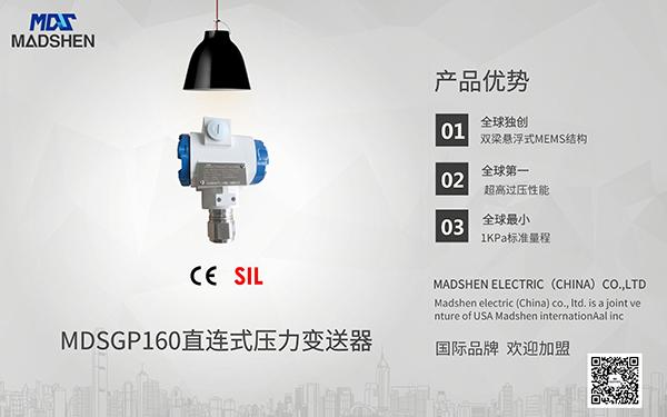 MDSGP160系列直连式智能压力变送器